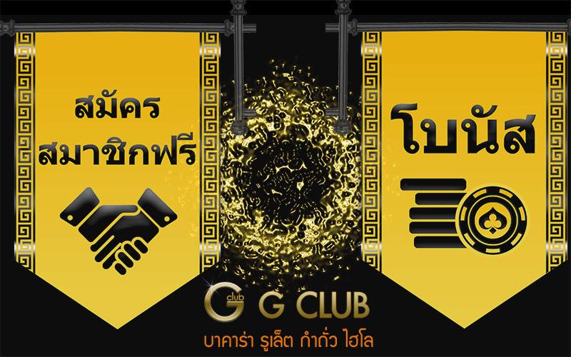 gclub lije