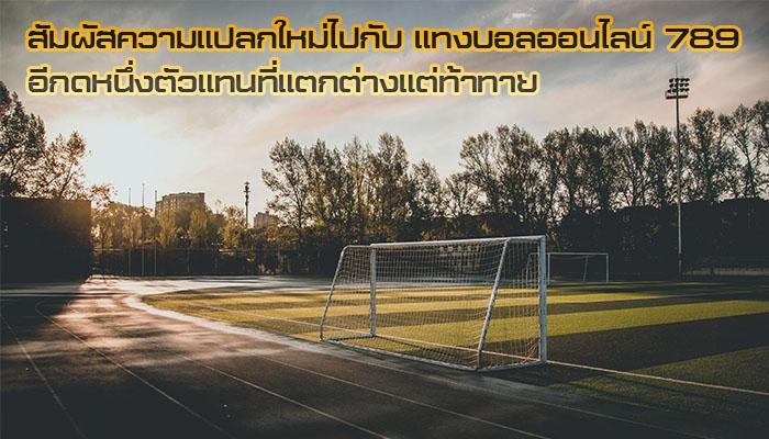 soccer 789